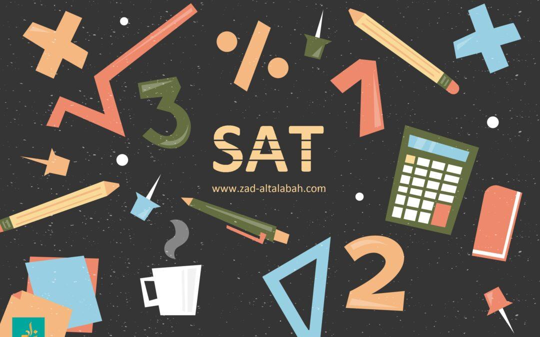 امتحان السات – SAT