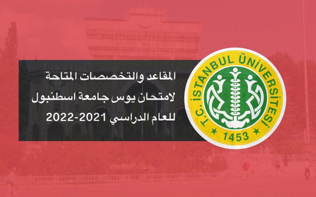 المقاعد المتاحة للمتقدمين لامتحان يوس جامعة اسطنبول 2021-2022