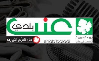 منحة تدريب صحفي من مؤسسة عنب بلدي